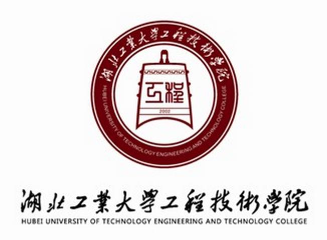 湖北工业大学工程技术学院