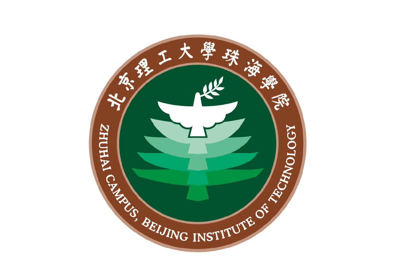 北京理工大学珠海学院
