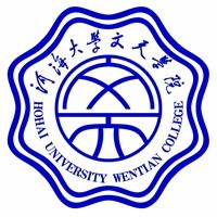 河海大学文天学院