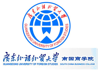 广东外语外贸大学南国商学院