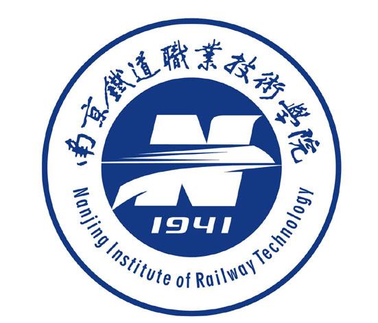南京铁道职业技术学院