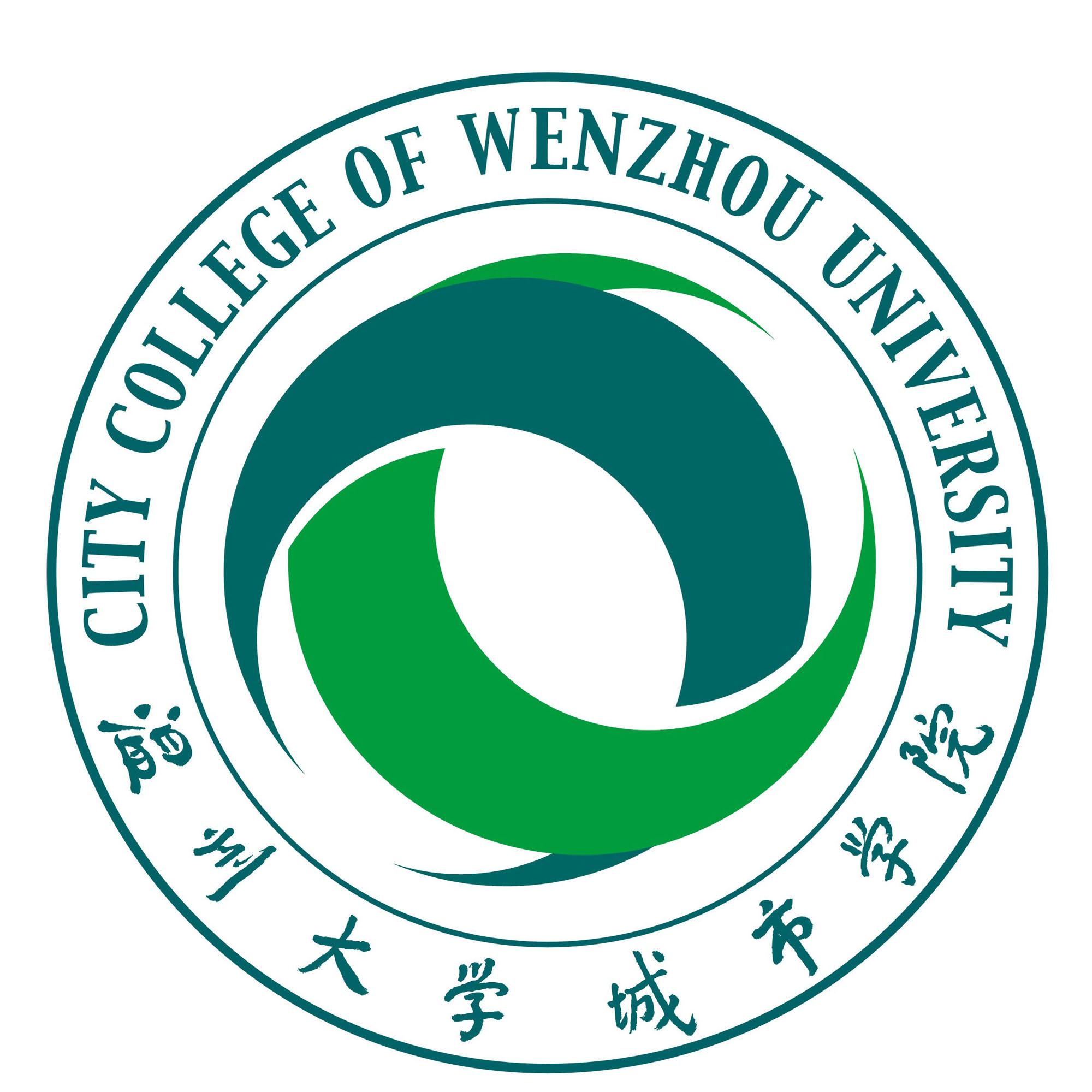 温州大学城市学院