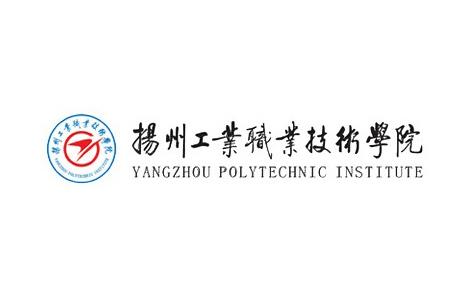 扬州工业职业技术学院