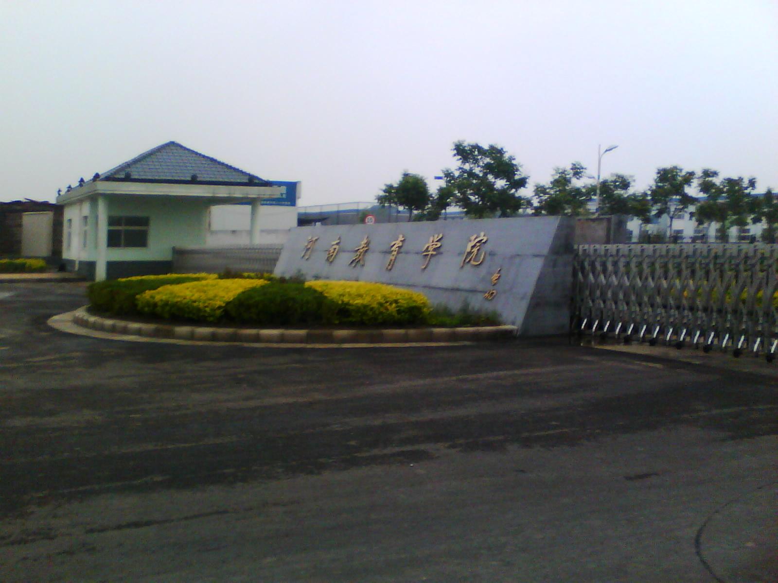 河南教育学院
