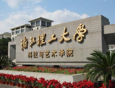 浙江理工大学科技与艺术学院