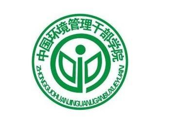 中国环境管理干部学院