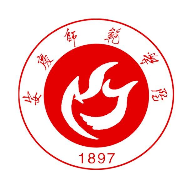 安庆师范学院