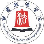甘肃政法学院