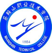 马鞍山职业技术学院