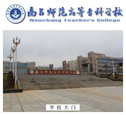 南昌师范高等专科学校